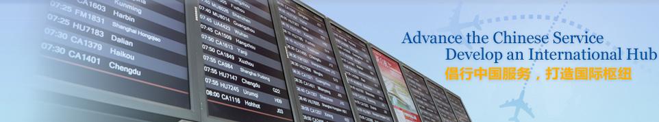 首都机场banner