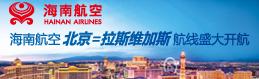 海航北京-拉斯维加斯航线