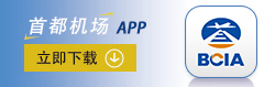 首都机场app