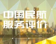 中国民航服务评价